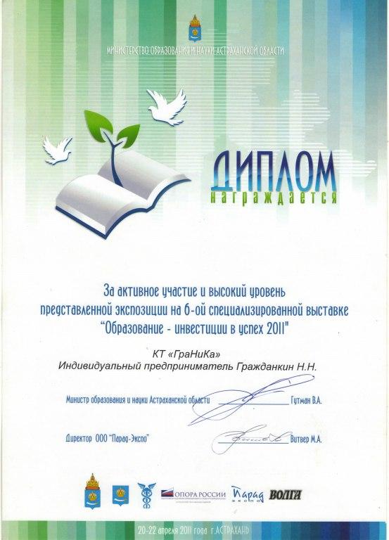 Книготорговая компания ГраНиКа • О нас Наши достижения Диплом участника выставки Образование инвестиции в успех 2011