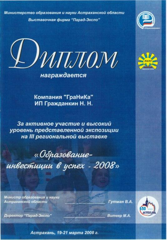Книготорговая компания ГраНиКа • О нас Наши достижения Диплом участника выставки Образование инвестиции в успех 2008