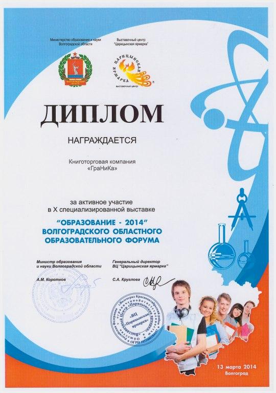 Книготорговая компания ГраНиКа • О нас Наши достижения Диплом участника x специализированной выставки Образование 2014 Волгоград