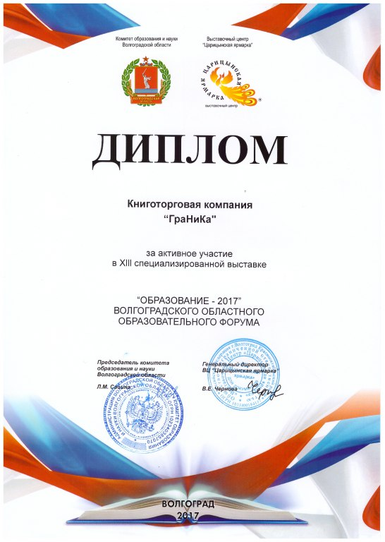 Книготорговая компания ГраНиКа • О нас Наши достижения Диплом участника xiii специализированной выставки Образование 2017 Волгоград
